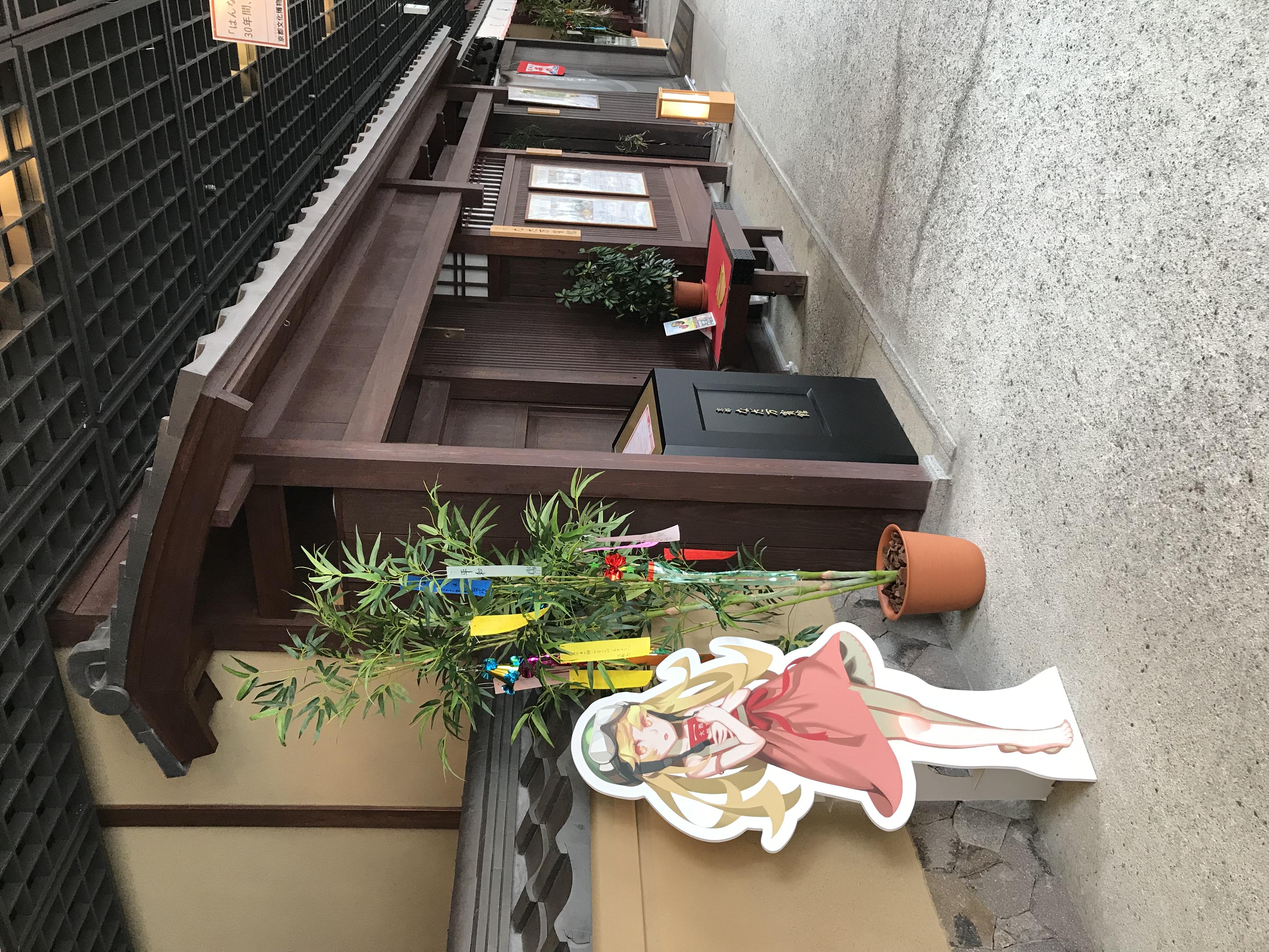 忍と短冊と京都の町